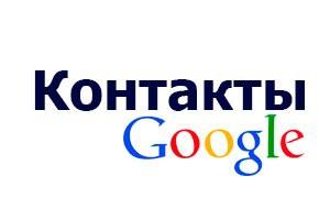 google-kontakty-300x200.jpg