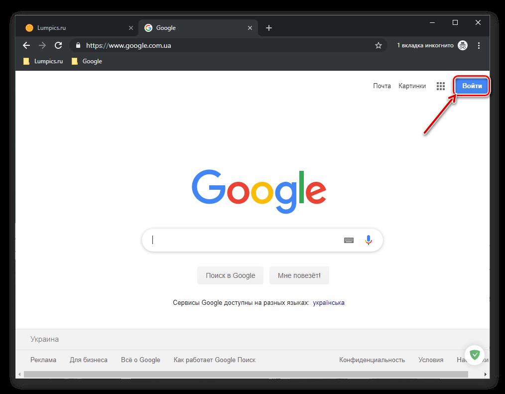 Nachalo-vhoda-v-uchetnuyu-zapis-Google.png