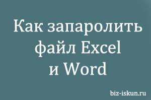 Kak-zaparolit-fajl-Excel.jpg