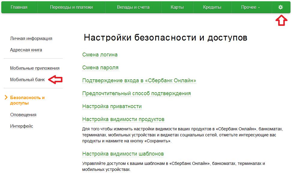 mobilnyj_bank.png