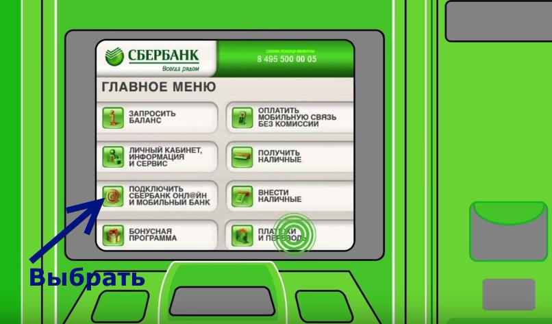 c-users-lena-desktop-menyu-sberbanka-png.png