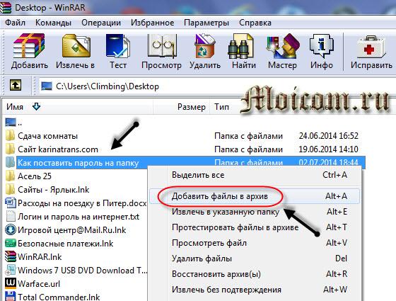 Kak-postavit-parol-na-papku-WinRAR-dobavit-fajly-v-arhiv.jpg