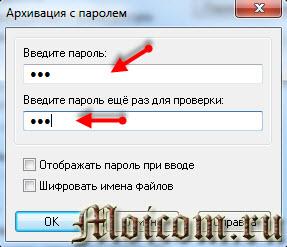 Kak-postavit-parol-na-papku-WinRAR-vvedite-parol.jpg
