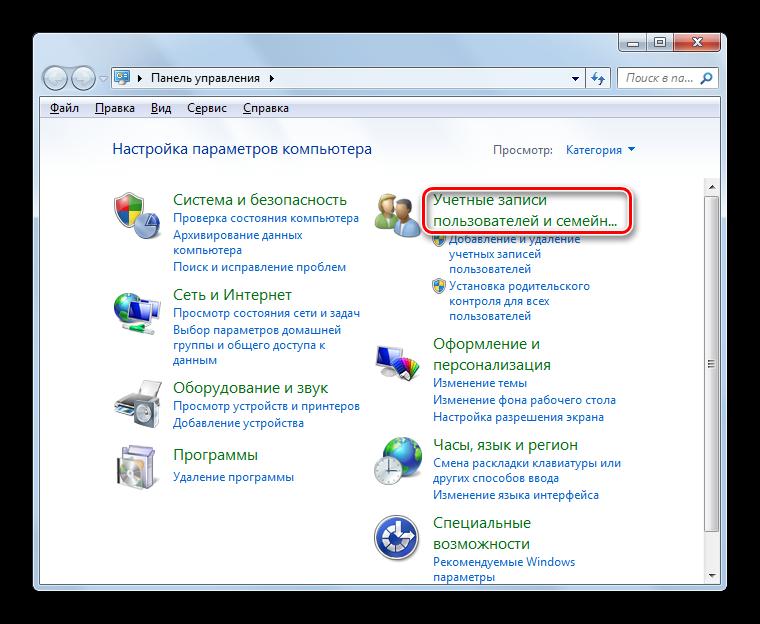 Perehod-razdel-Uchetnyie-zapisi-polzovateley-i-semeynaya-bezopasnost-v-Paneli-upravleniya-v-Windows-7.png