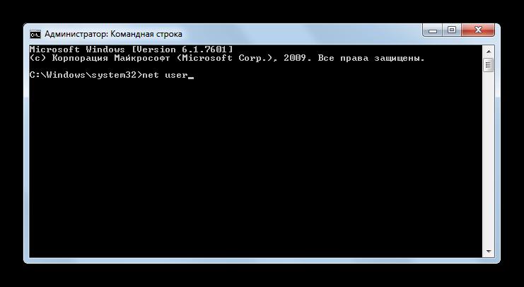 Vvod-komandyi-dlya-otkryitiya-spiska-uchetnyih-zapisey-v-Komandnoy-stroke-v-Windows-7.png