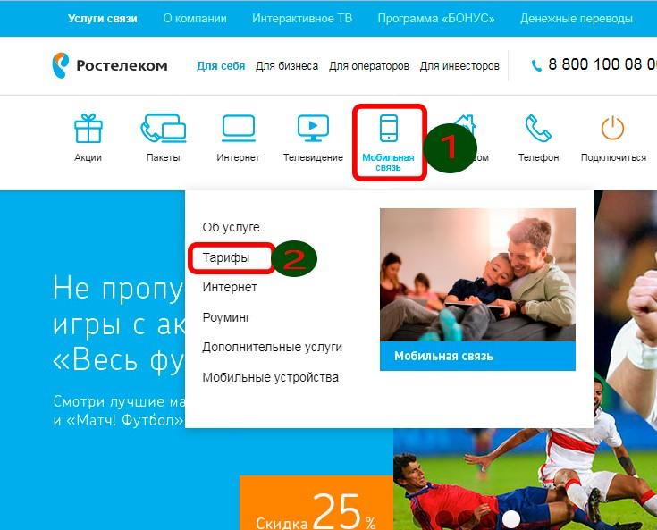Мобильная-связь.jpg