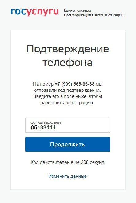 podtverzhdenie-telefona.jpg