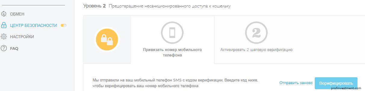 verifikacija-koshelka.png
