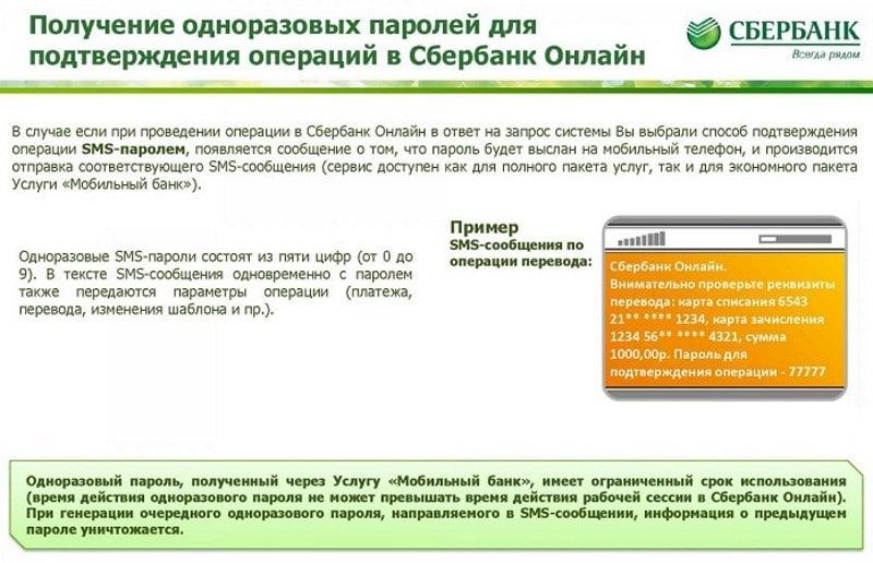kak-poluchit-odnorazovye-paroli-sberbanka-v-bankomate-4.jpg