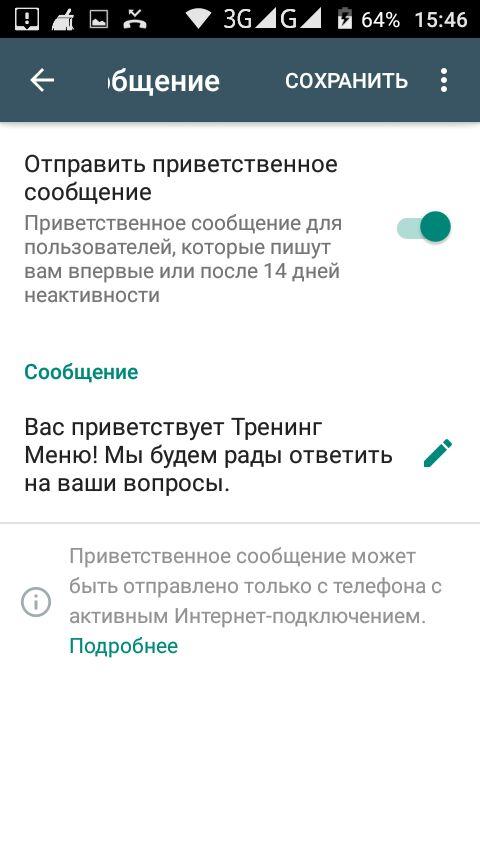 whatsapp-business-13.jpg