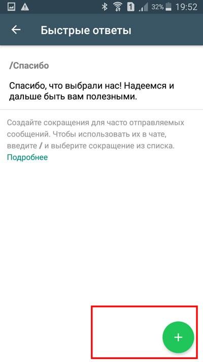 whatsapp-business-14.jpg