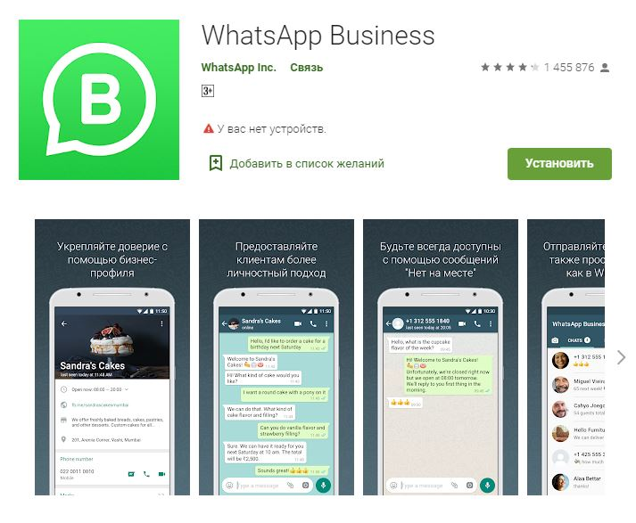 whatsapp-business-3.jpg