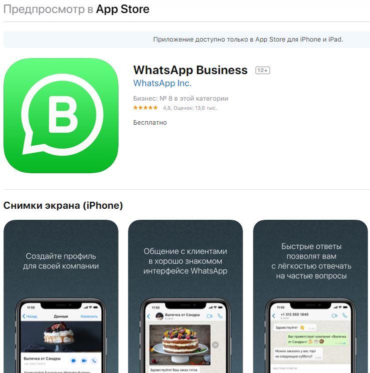 whatsapp-business-4.jpg