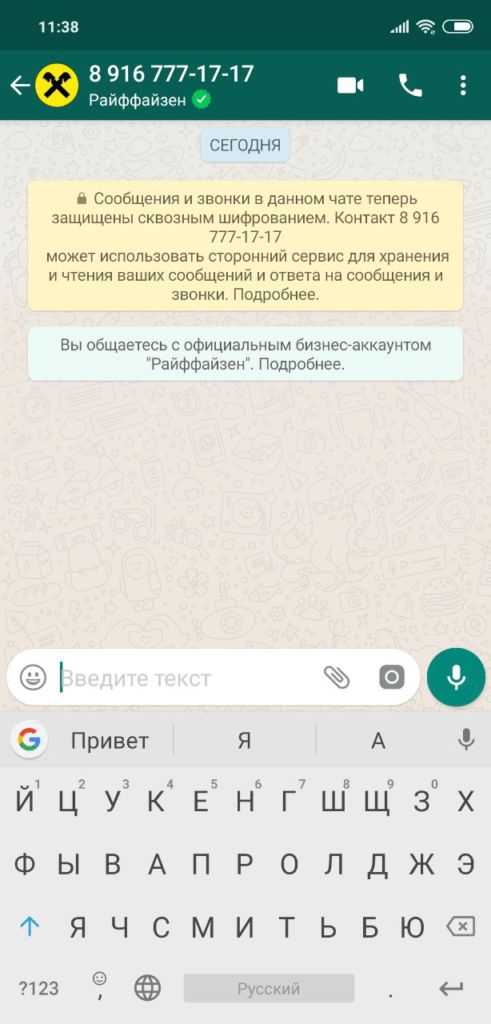 whatsapp-business-9-491x1024.png