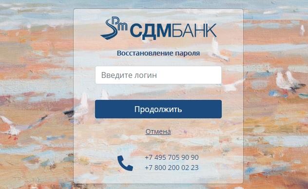 sdm-bank-6.jpg