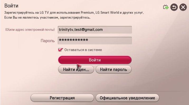 kak-zaregistrirovatjsja-v-lg-smart-tv-6.jpg