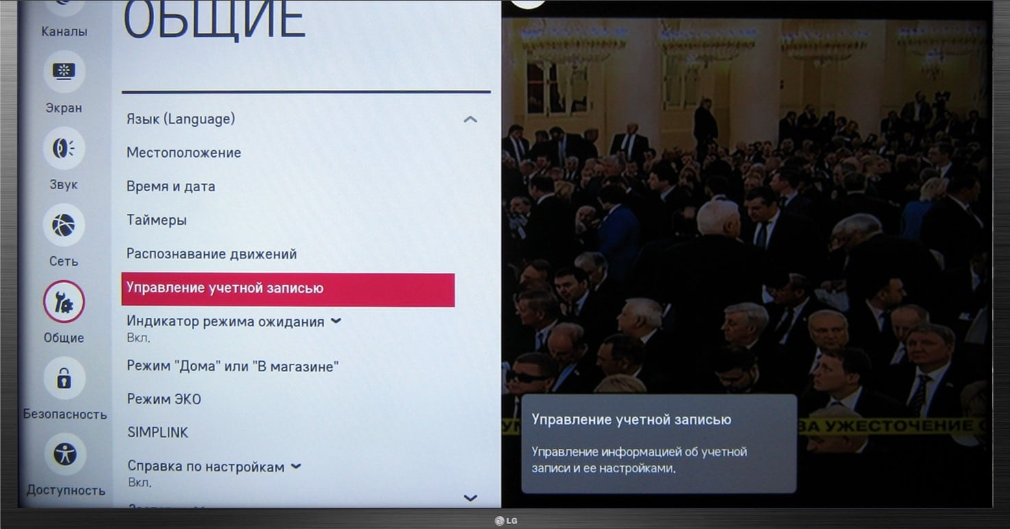 kak-zaregistrirovatjsja-v-lg-smart-tv-7.jpg