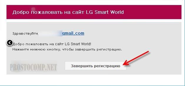 kak-sozdat-uchetnuyu-zapis-v-smart-tv-5.jpg