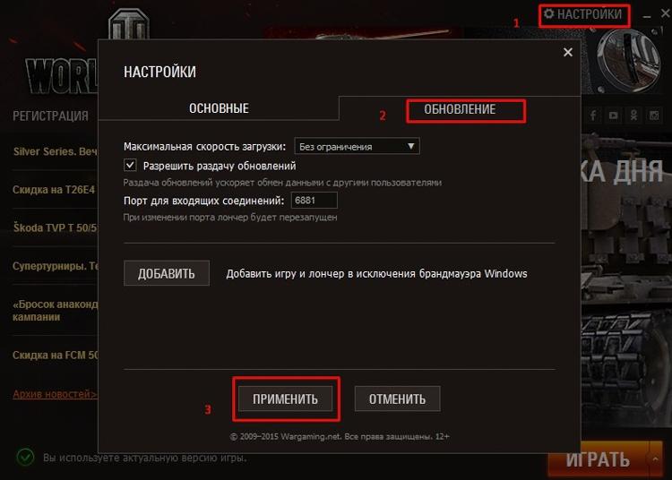 zaregistrirovatsya-v-tankax-2.jpg