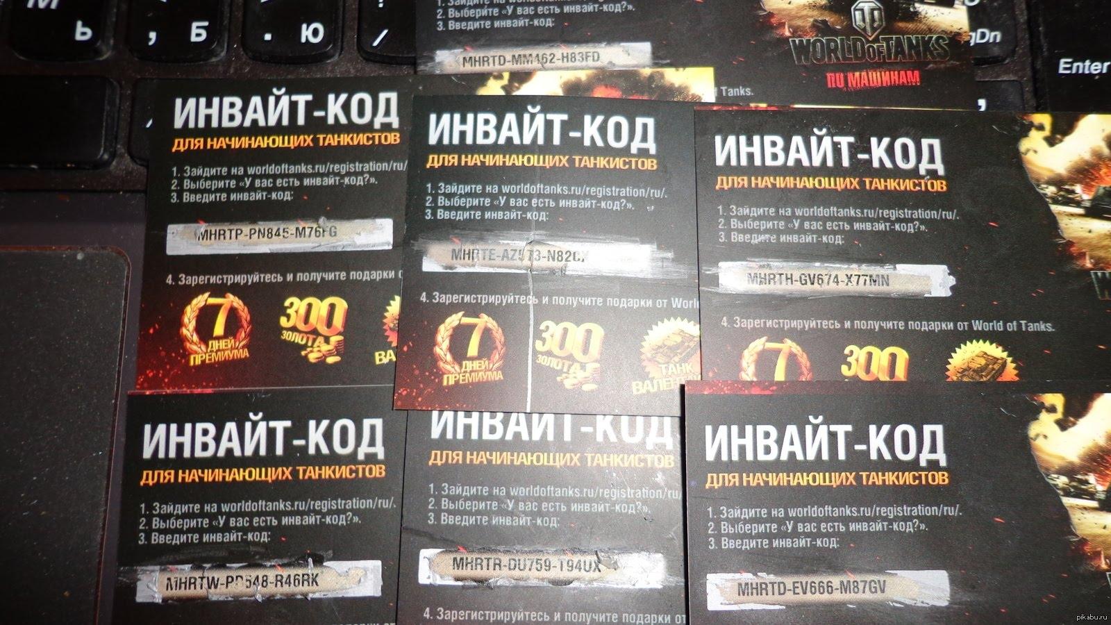 zaregistrirovatsya-v-tankax-5.jpg