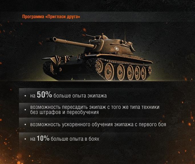 zaregistrirovatsya-v-tankax-6.jpg