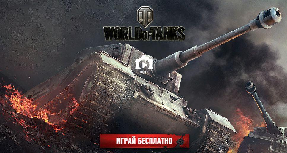 registracija-akkaunta-v-igre-world-of-tanks-4.jpg