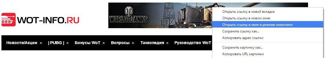 registracija-akkaunta-v-igre-world-of-tanks-5.jpg