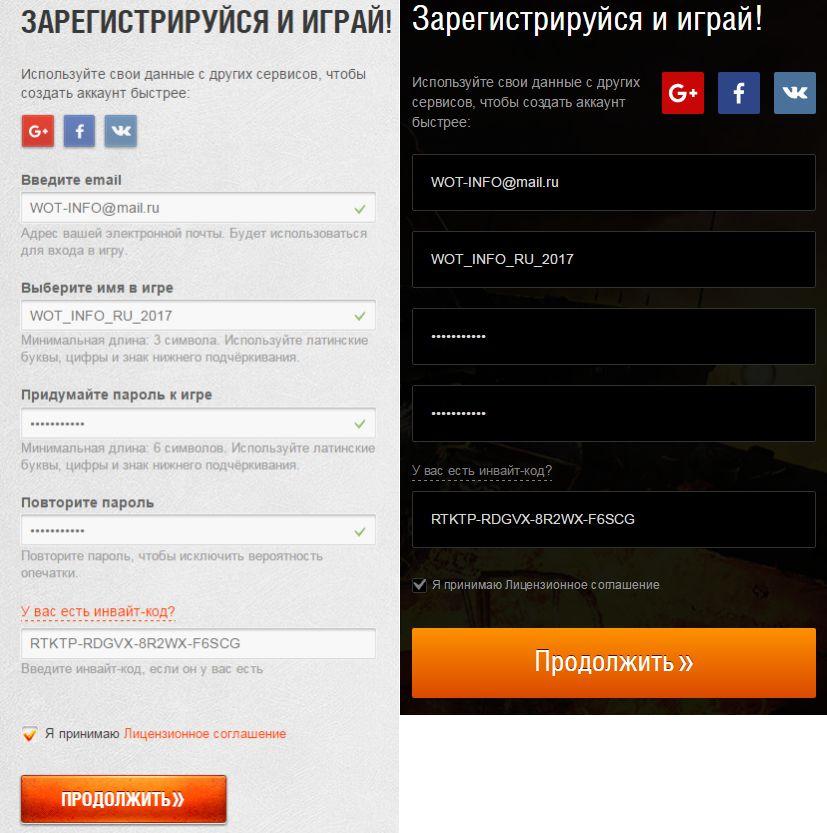 registracija-akkaunta-v-igre-world-of-tanks-1.jpg