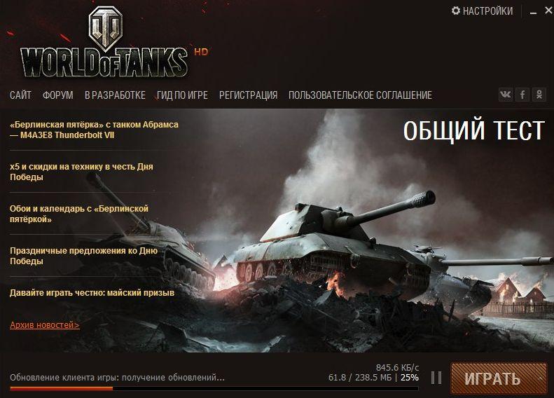 registracija-akkaunta-v-igre-world-of-tanks-3.jpg