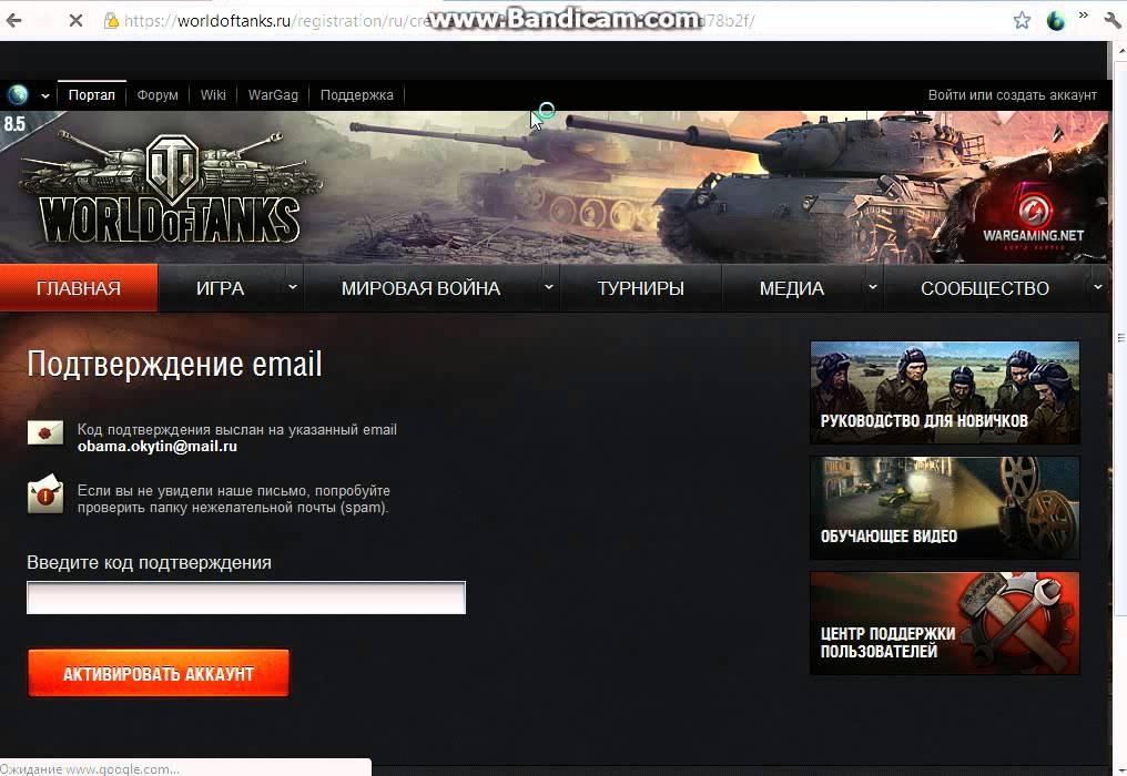zaregistrirovatsya-v-tankax-1.jpg