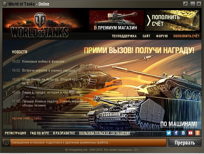 zaregistrirovatsya-v-tankax-7.jpg