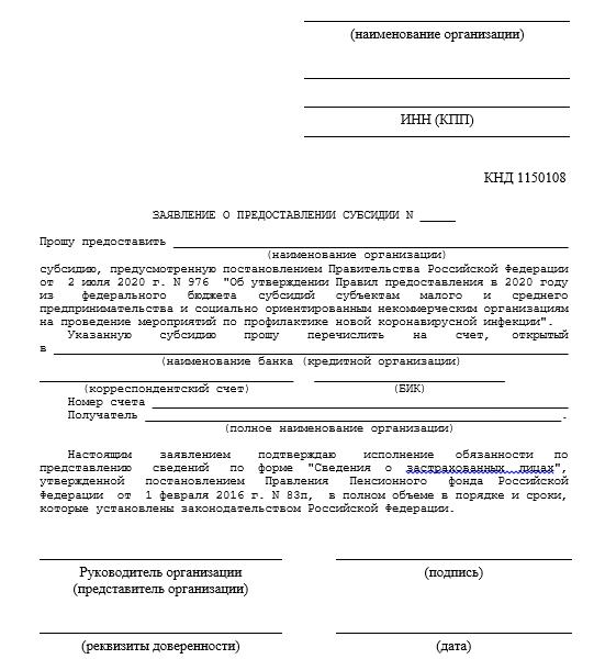 zayavleniesubsidiyaprofilaktika2020blank_4729.png