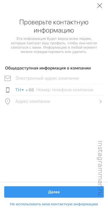 instagram-biznes-akkaunt.jpg