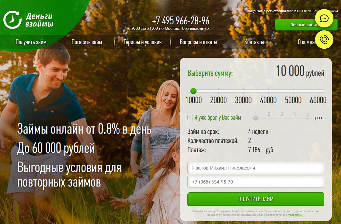 Glavnaya-stranitsa-ofitsialnogo-sajta-Dengi-vzajmy.png