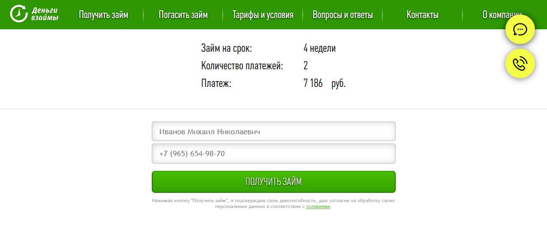 Registratsiya-lichnogo-kabineta-Dengi-vzajmy.png