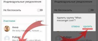 kak-udalit-gruppu-v-whatsapp2-330x140.jpg