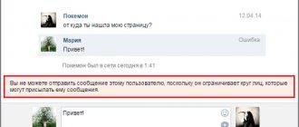 blokirovka-vk-330x140.jpg