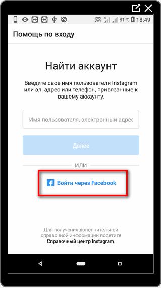 voyti-cherez-facebook-v-instagram.png
