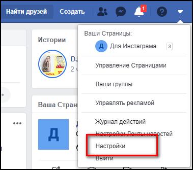nastroyki-v-facebook-cherez-instagram.png