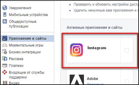 instagram-v-saytah-i-servisah-na-facebook.png