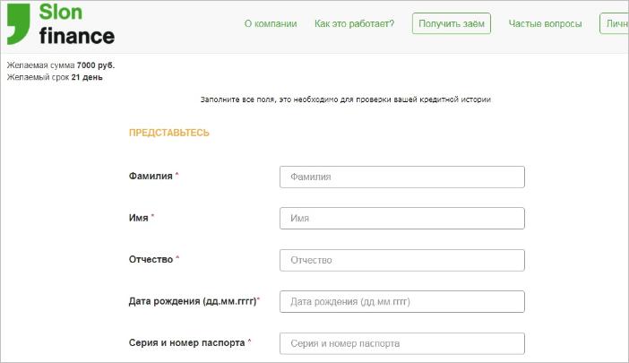 zapolnenie-personalnoy-informatsii.png