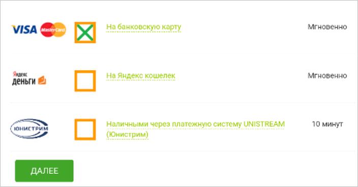 sposoby-polucheniya-zayma-1.png