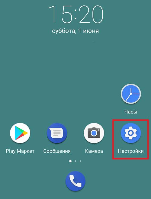 kak-vyjti-iz-play-market-na-telefone-androide1.png