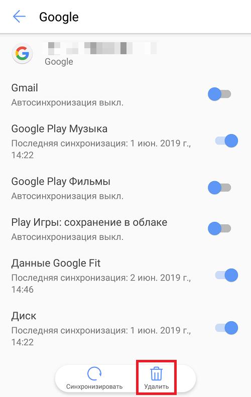 kak-vyjti-iz-play-market-na-telefone-androide4.png