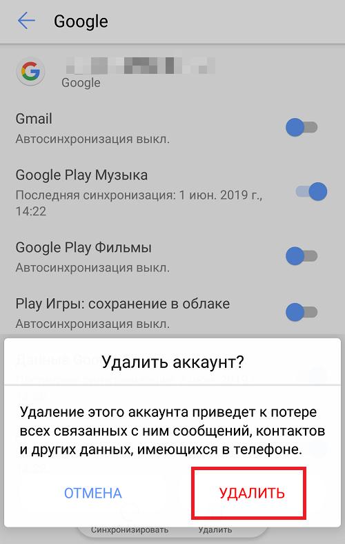 kak-vyjti-iz-play-market-na-telefone-androide5.png
