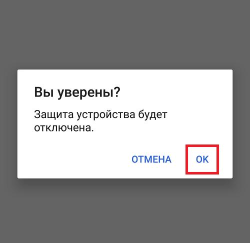 kak-vyjti-iz-play-market-na-telefone-androide6.png