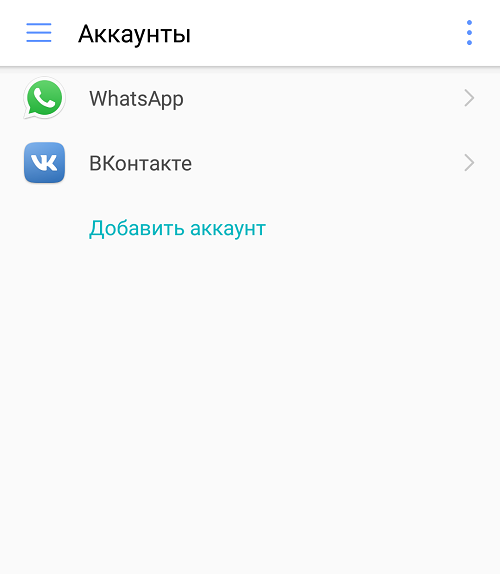kak-vyjti-iz-play-market-na-telefone-androide7.png