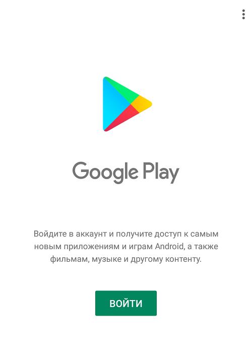 kak-vyjti-iz-play-market-na-telefone-androide8.png
