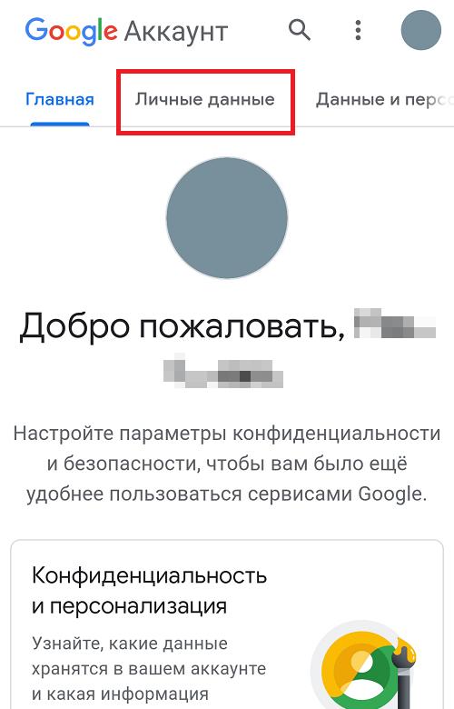 kak-vyjti-iz-play-market-na-telefone-androide12.png