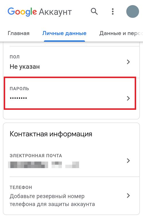 kak-vyjti-iz-play-market-na-telefone-androide13.png